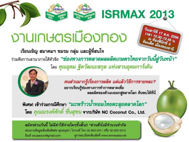 isramax