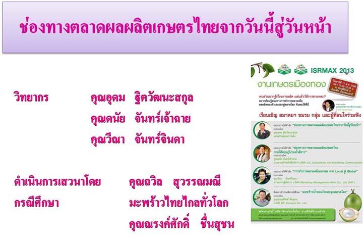 ช่องทางตลาดผลผลิตเกษตรไทยจากวันนี้สู่วันหน้า