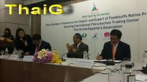 พิธีลงนาม การร่วมมืองานเกษตรระหว่าง ไทยและจีน