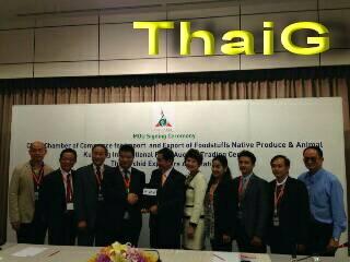 บันทึกความร่วมมือ MOU ด้านการเกษตรไทย-จีน